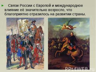Связи России с Европой и международное влияние её значительно возросло, что благ