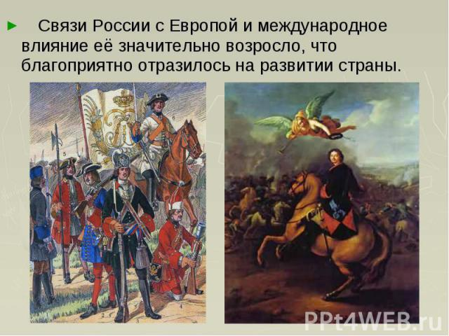 Связи России с Европой и международное влияние её значительно возросло, что благоприятно отразилось на развитии страны.