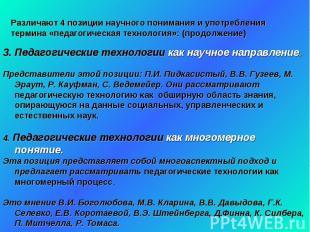 Различают 4 позиции научного понимания и употребления термина «педагогическая те