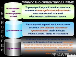 ЛИЧНОСТНО-ОРИЕНТИРОВАННЫЕПсихологичес-кая (самоопределен-ческая) Характерной чер