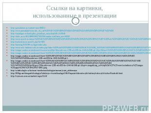 Ссылки на картинки, использованные в презентации :