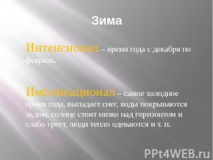 Зима Интенсионал – время года с декабря по февраль.Импликационал – самое холодно