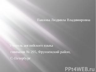 Павлова Людмила Владимировна Учитель английского языка гимназия № 295, Фрунзенск