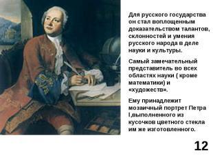 Для русского государства он стал воплощенным доказательством талантов, склонност
