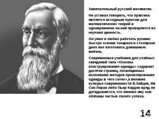Замечательный русский математик.Не уставал говорить, что практика является исход