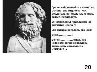 Греческий ученый – математик, основатель гидростатики, создатель катапульты, кра