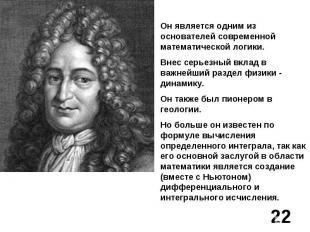 Он является одним из основателей современной математической логики.Внес серьезны