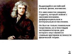Выдающийся английский ученый, физик, математик.Его имя известно каждому студенту
