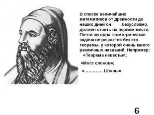 В списке величайших математиков от древности до наших дней он, . безусловно, дол