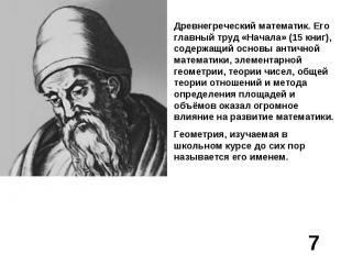 Древнегреческий математик. Его главный труд «Начала» (15 книг), содержащий основ