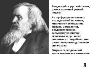 Выдающийся русский химик, разносторонний ученый, педагог.Автор фундаментальных и