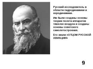 Русский исследователь в области гидродинамики и аэродинамики.Им были созданы осн