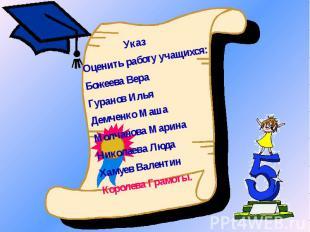 УказОценить работу учащихся:Божеева ВераГуранов ИльяДемченко МашаМолчанова Марин