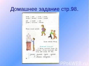 Домашнее задание стр.98.