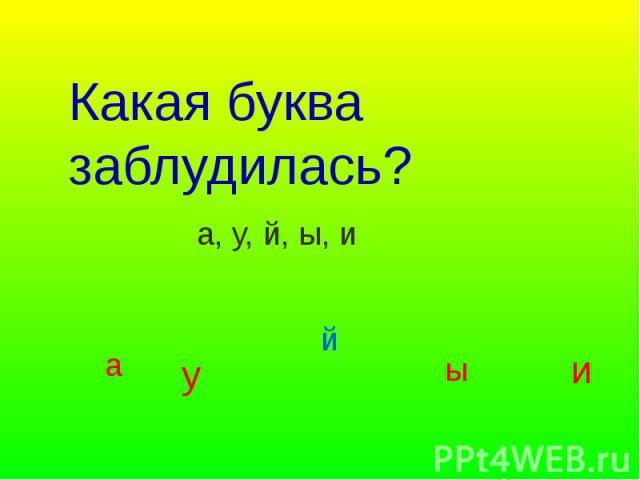 Какая буква заблудилась?