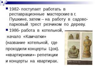 1982- поступает работать в реставрационные мастерские в г. Пушкине, затем – на р