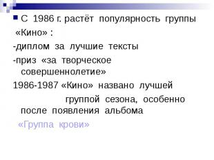 С 1986 г. растёт популярность группы «Кино» :-диплом за лучшие тексты-приз «за т