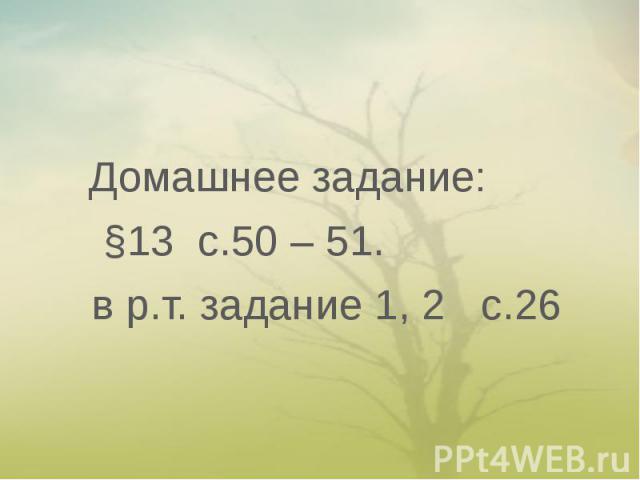 Домашнее задание: §13 с.50 – 51. в р.т. задание 1, 2 с.26