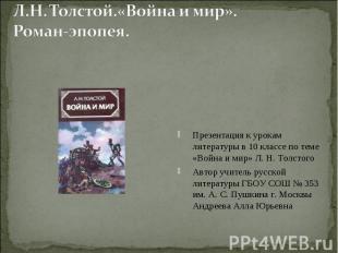 Л.Н. Толстой.«Война и мир».Роман-эпопея. Презентация к урокам литературы в 10 кл
