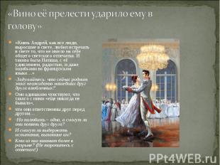 «Вино её прелести ударило ему в голову» «Князь Андрей, как все люди, выросшие в