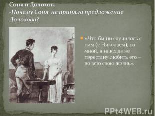 Соня и Долохов.-Почему Соня не приняла предложение Долохова? «Что бы ни случилос