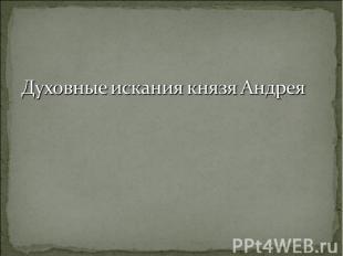 Духовные искания князя Андрея