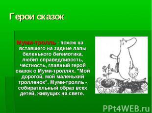 Герои сказок Муми-тролль - похож на вставшего на задние лапы беленького бегемоти