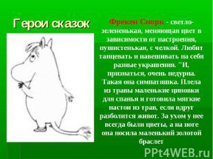 Герои сказок Фрекен Снорк - светло-зелененькая, меняющая цвет в зависимости от н