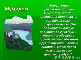 """Мумидом """"Живут они в прекрасной долине - Мумидоле, полной цветущих деревьев. С г"""