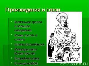 Произведения и герои Маленькие тролли и большое наводнениеМуми-тролль и кометаШл