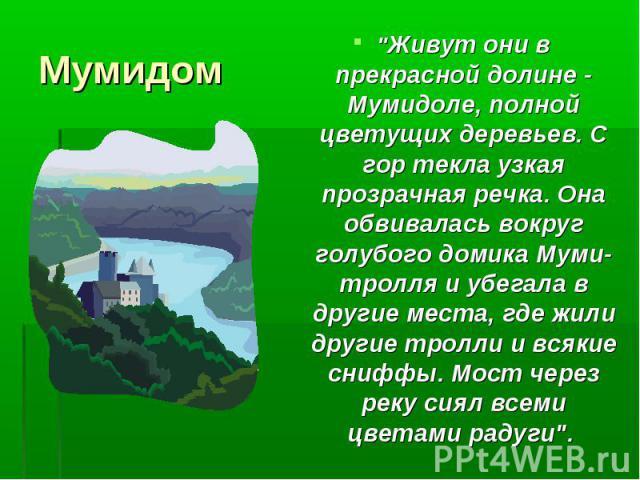 Мумидом