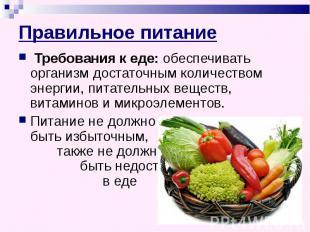 Правильное питание Требования к еде: обеспечивать организм достаточным количеств