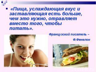 «Пища, услаждающая вкус и заставляющая есть больше, чем это нужно, отравляет вме