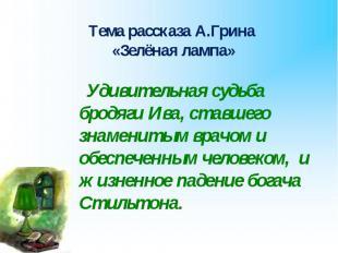 Тема рассказа А.Грина «Зелёная лампа» Удивительная судьба бродяги Ива, ставшего