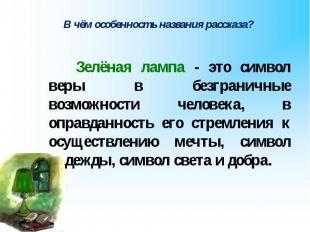 В чём особенность названия рассказа? Зелёная лампа - это символ веры в безгранич