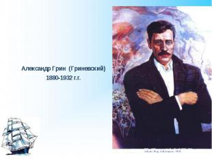 Александр Грин (Гриневский)1880-1932 г.г.