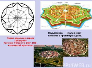 Проект идеального города СфорциндаАнтонио Филарете, 1400 -1469 , итальянский арх