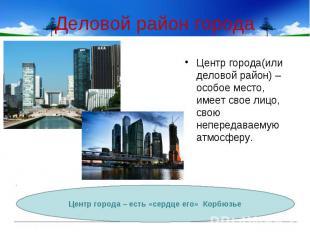 Деловой район города Центр города(или деловой район) – особое место, имеет свое