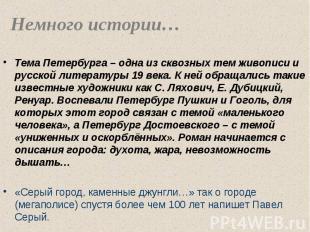 Немного истории… Тема Петербурга – одна из сквозных тем живописи и русской литер