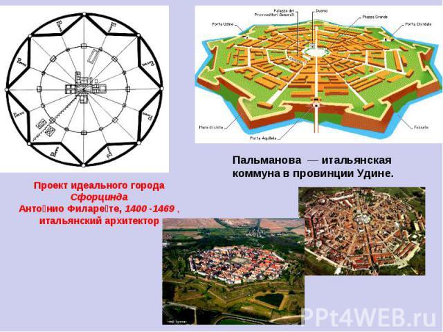 Проект идеального города СфорциндаАнтонио Филарете, 1400 -1469 , итальянский архитекторПальманова — итальянская коммуна в провинции Удине.