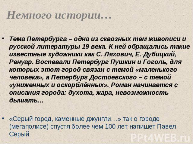 Немного истории… Тема Петербурга – одна из сквозных тем живописи и русской литературы 19 века. К ней обращались такие известные художники как С. Ляхович, Е. Дубицкий, Ренуар. Воспевали Петербург Пушкин и Гоголь, для которых этот город связан с темой…