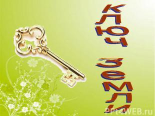 ключ Земли