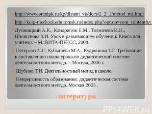 http://www.orenipk.ru/kp/distant_vk/docs/2_2_1/metod_rus.htmlhttp://kolp-tnschoo