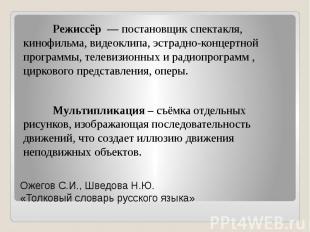 Режиссёр — постановщик спектакля, кинофильма, видеоклипа, эстрадно-концертной пр