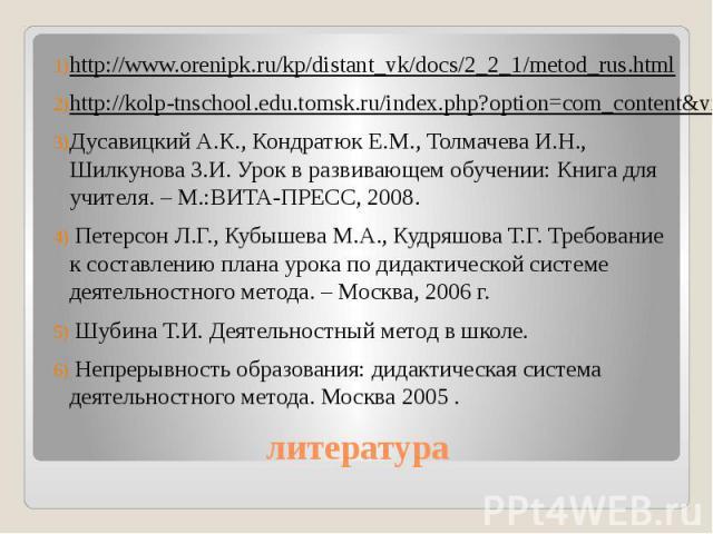 http://www.orenipk.ru/kp/distant_vk/docs/2_2_1/metod_rus.htmlhttp://kolp-tnschool.edu.tomsk.ru/index.php?option=com_content&view=article&id=222:-q----q&catid=1:2009-10-26-05-09-51&Itemid=2Дусавицкий А.К., Кондратюк Е.М., Толмачева И.Н., Шилкунова З.…