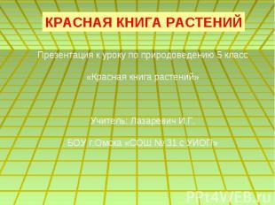 КРАСНАЯ КНИГА РАСТЕНИЙ Презентация к уроку по природоведению 5 класс«Красная кни
