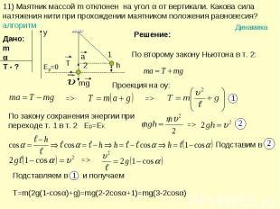 11) Маятник массой m отклонен на угол α от вертикали. Какова сила натяжения нити