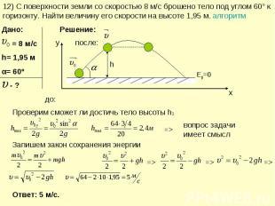 12) С поверхности земли со скоростью 8 м/с брошено тело под углом 60° к горизонт