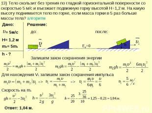 13) Тело скользит без трения по гладкой горизонтальной поверхности со скоростью