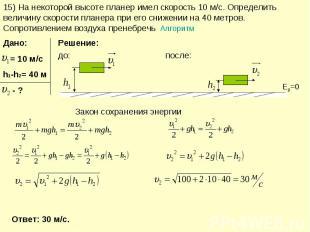 15) На некоторой высоте планер имел скорость 10 м/с. Определить величину скорост